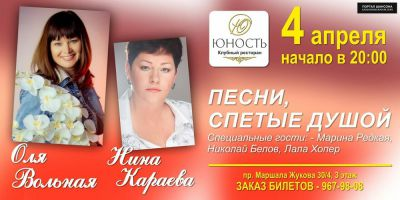 Оля Вольная, Нина Караева 4 апреля 2015 года