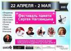 Фестиваль памяти Сергея Наговицына 22 апреля 2015 года