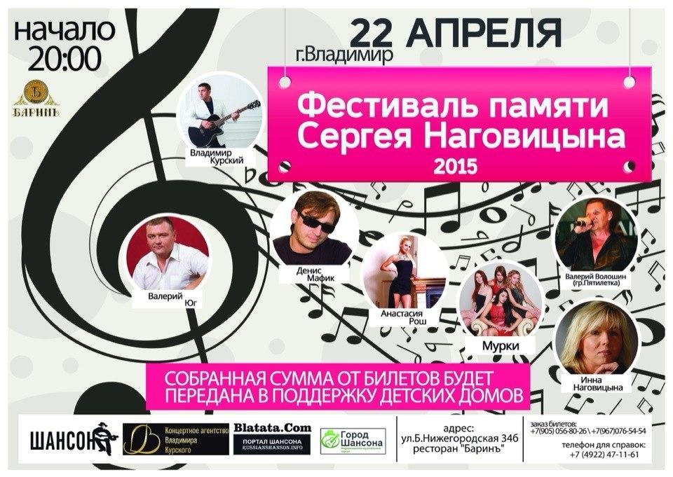 Фестиваль памяти Сергея Наговицына г. Владимир 22 апреля 2015 года
