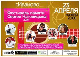 Фестиваль памяти Сергея Наговицына г. Иваново 23 апреля 2015 года