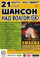 «Шансон над Волгой-IX» 21 марта 2015 года