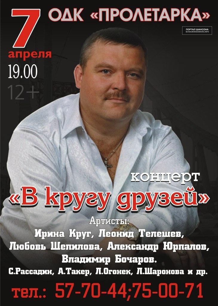 «В кругу друзей» концерт памяти Михаила Круга 7 апреля 2015 года