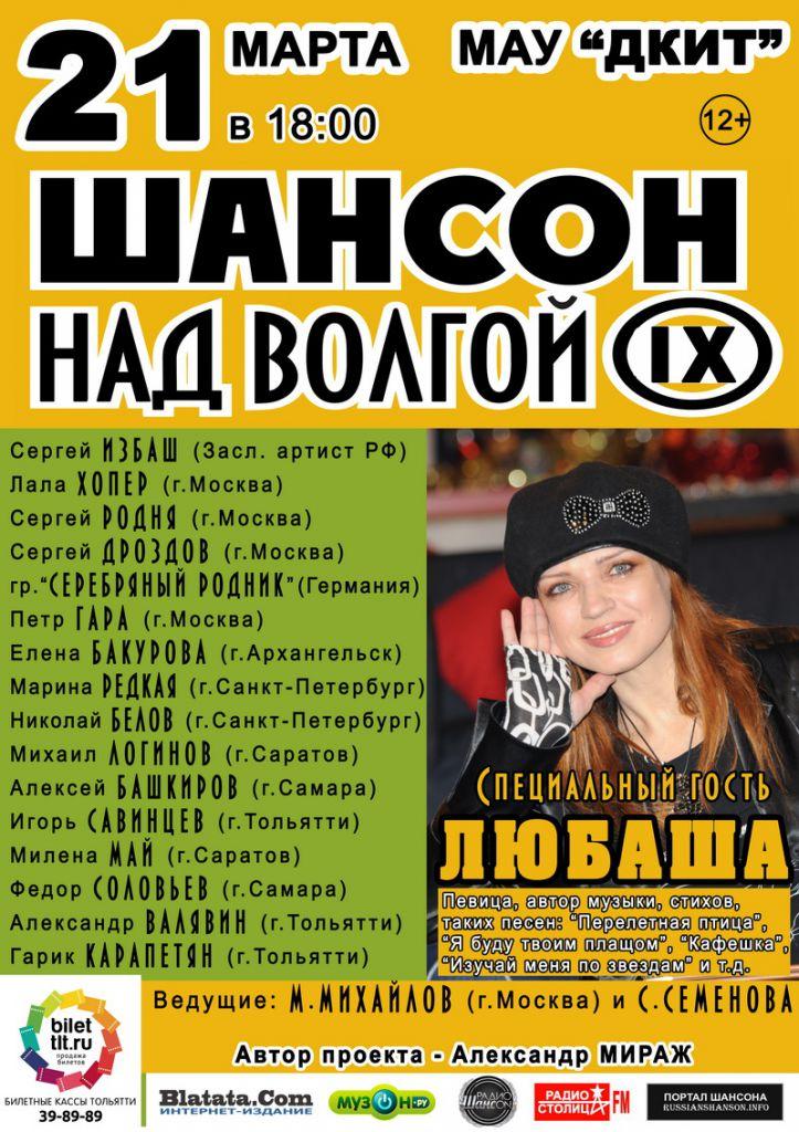 Фестиваль «Шансон над Волгой-IX» г.Тольятти 21 марта 2015 года