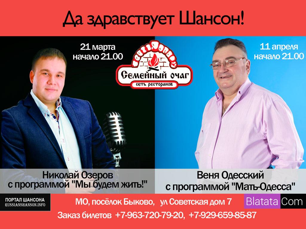 Николай Озеров и Веня Одесский 21 марта 2015 года