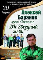 Алексей Баранов 20 марта 2015 года