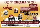 Проект «ШАНСОН ВО БЛАГО...» г.Рязань 4 апреля 2015 года