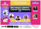 Фестиваль памяти Сергея Наговицына г. Кострома 24 апреля 2015 года