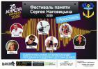 Фестиваль памяти Сергея Наговицына г. Ярославль 25 апреля 2015 года