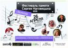 Фестиваль памяти Сергея Наговицына г. Вологда 26 апреля 2015 года