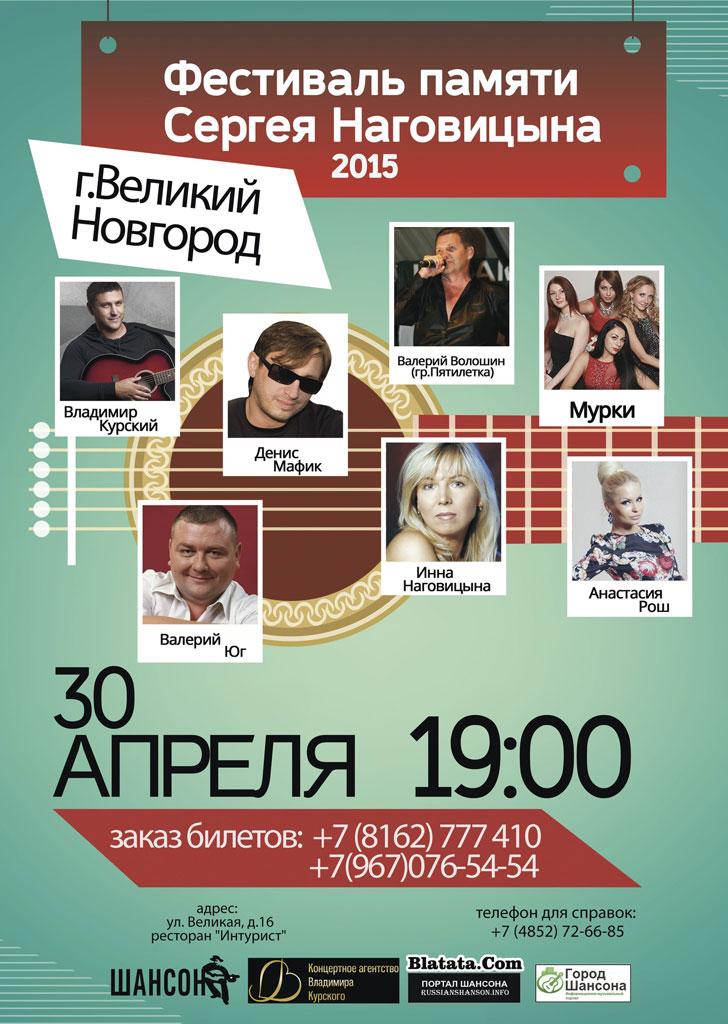 Фестиваль памяти Сергея Наговицына г. Великий Новгород 30 апреля 2015 года