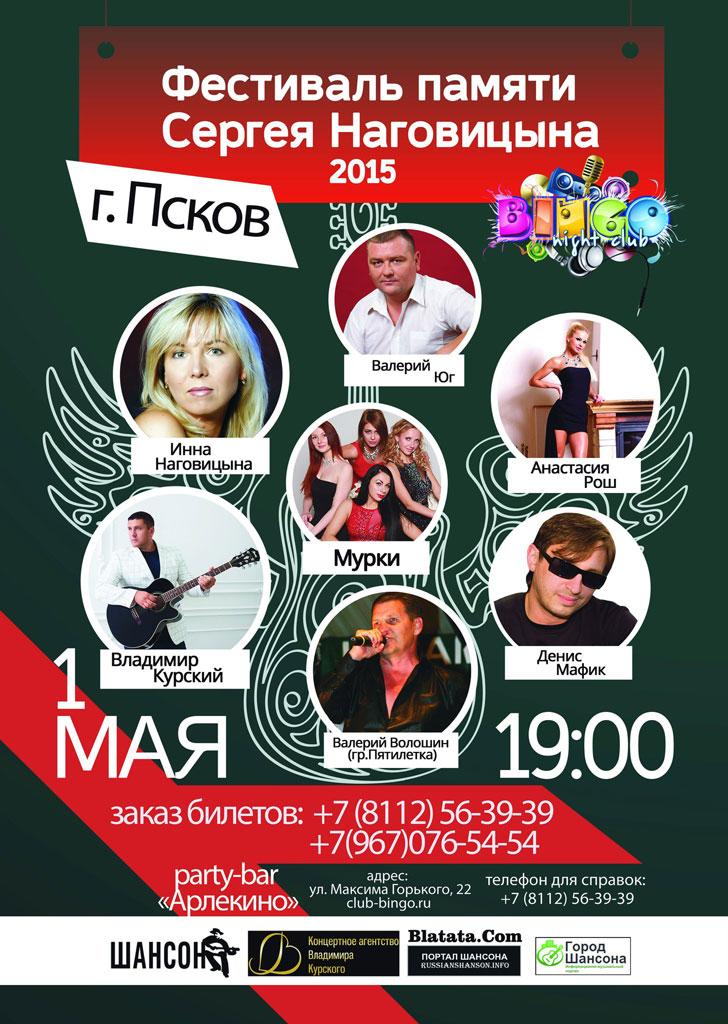 Фестиваль памяти Сергея Наговицына г. Псков 1 мая 2015 года