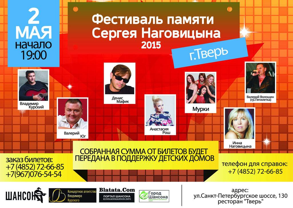 Фестиваль памяти Сергея Наговицына г. Тверь 2 мая 2015 года