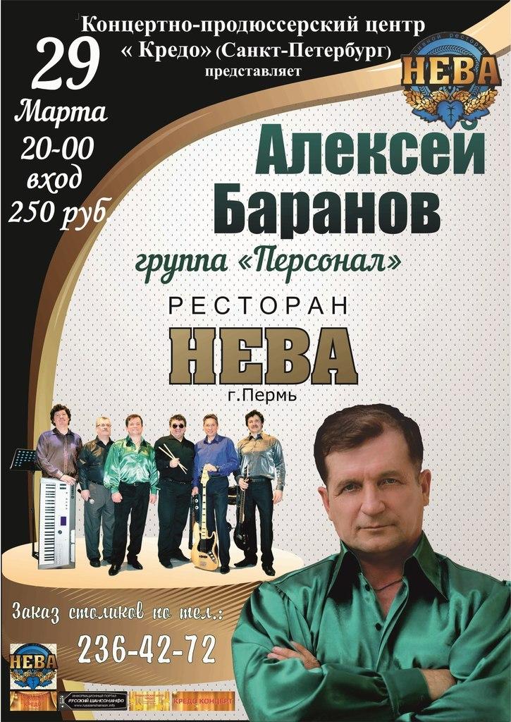 Алексей Баранов группа «Персонал» 29 марта 2015 года