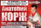 Анатолий Корж 25 апреля 2015 года