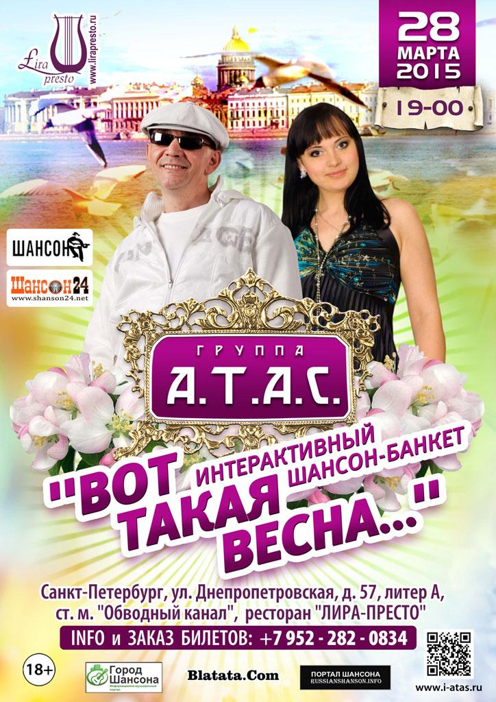 Группа «А.Т.А.С.» шансон-банкет «Вот такая весна» 28 марта 2015 года