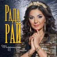 Четвертый номерной альбом Рады Рай «Территория любви» 2015 18 февраля 2015 года