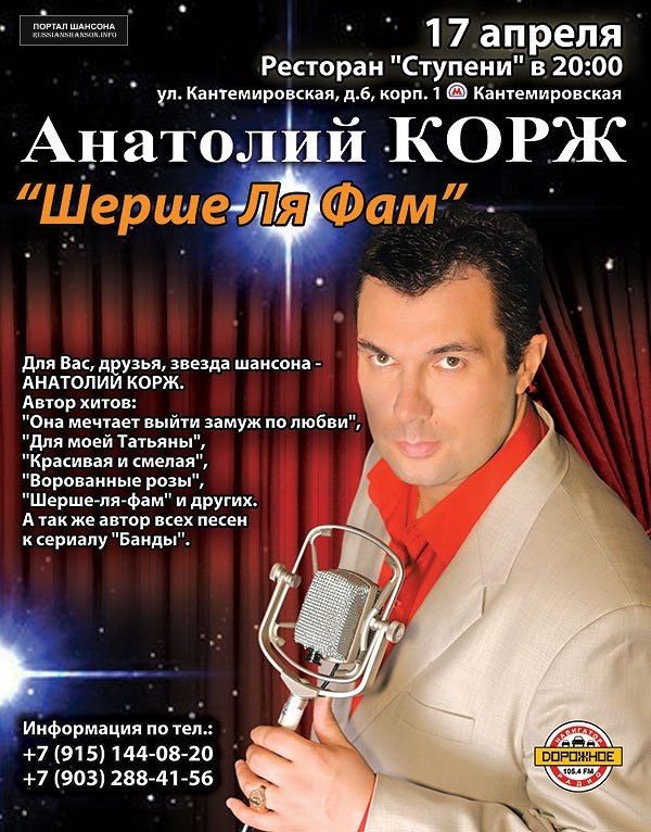 Анатолий Корж с программой «Шерше ля фам» 17 апреля 2015 года
