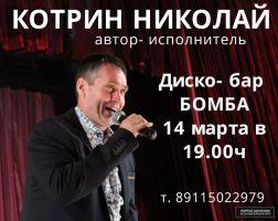Николай Котрин 14 марта 2015 года