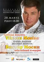 Виктор Мосин 28 марта 2015 года