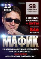 Мафик с новой программой + хиты 13 июня 2015 года