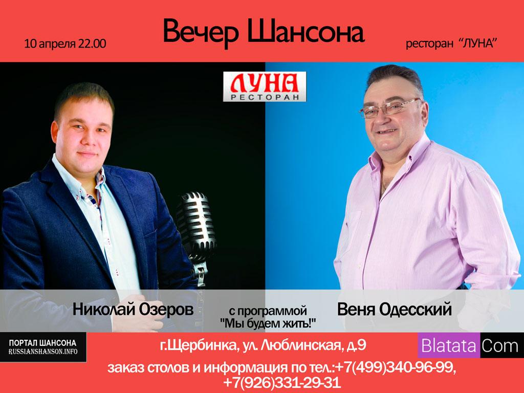 Вечер шансона: Николай Озеров и Веня Одесский 10 апреля 2015 года