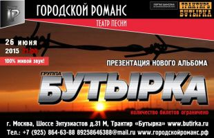 Группа «Бутырка» презентация нового альбома 26 июня 2015 года