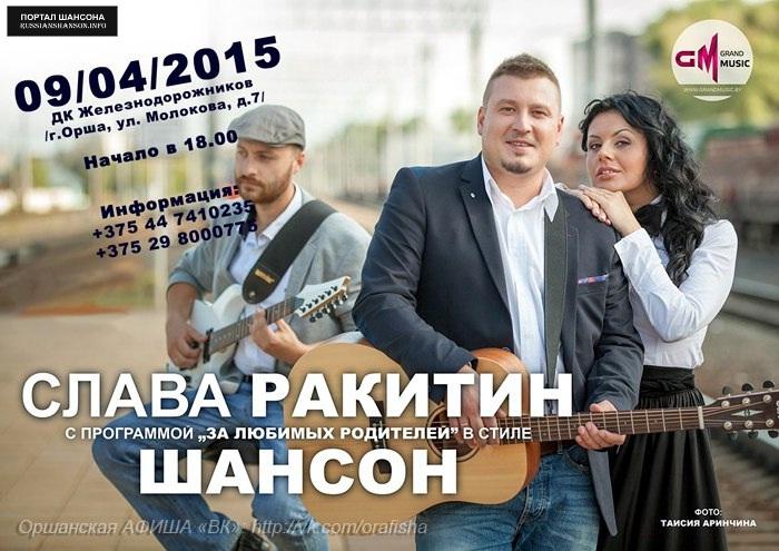Слава Ракитин 9 апреля 2015 года
