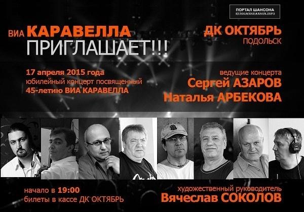 Юбилейный концерт посвященный 45-летию ВИА «Каравелла» 17 апреля 2015 года