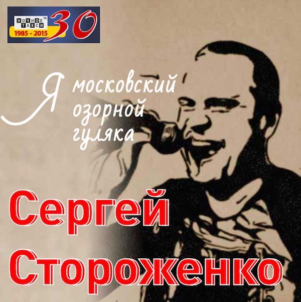 Сергей Стороженко выпускает новый альбом «Я московский озорной гуляка» 2014 27 марта 2015 года