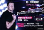 Руслан Исаков - творческий вечер 11 апреля 2015 года