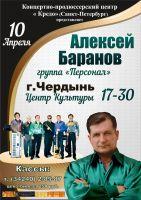Алексей Баранов и группа «Персонал» 10 апреля 2015 года