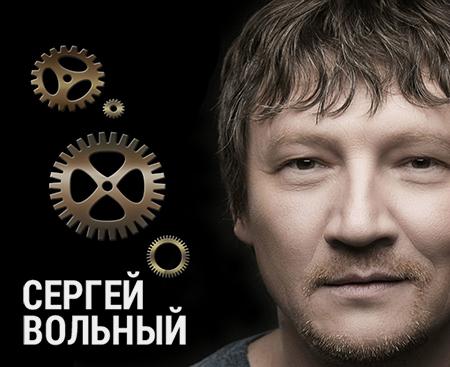 Дебютным альбом Сергея Вольного 29 марта 2015 года