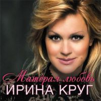 Новый альбом Ирины Круг «Матерая любовь» 2015 30 марта 2015 года