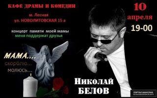 Николай Белов 10 апреля 2015 года
