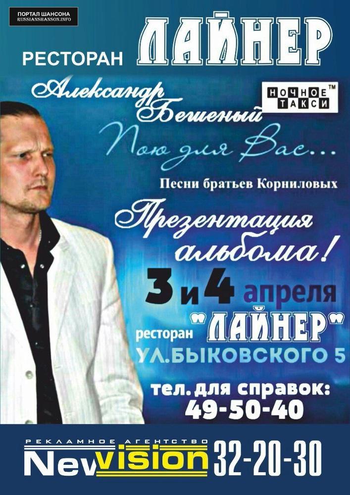 Александр Бешенный презентация альбома «Пою для Вас...» 4 апреля 2015 года