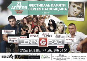 Фестиваль памяти Сергея Наговицына г. Москва 21 апреля 2015 года