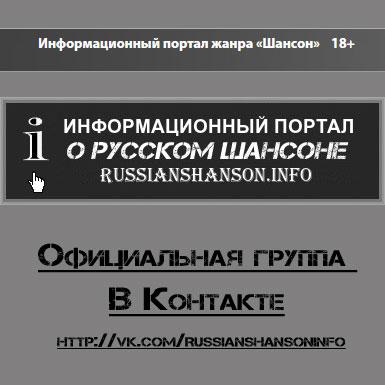 Официальная группа ВКонтакте сайта «Информационный портал шансона». Топ-новость