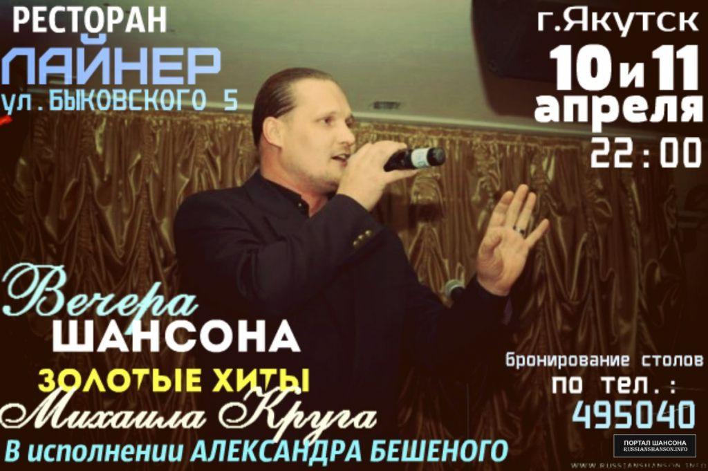 Александр Бешенный «Золотые хиты Михаила Круга» 10 апреля 2015 года