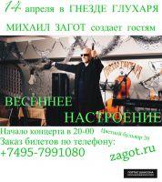 Михаил Загот 14 апреля 2015 года