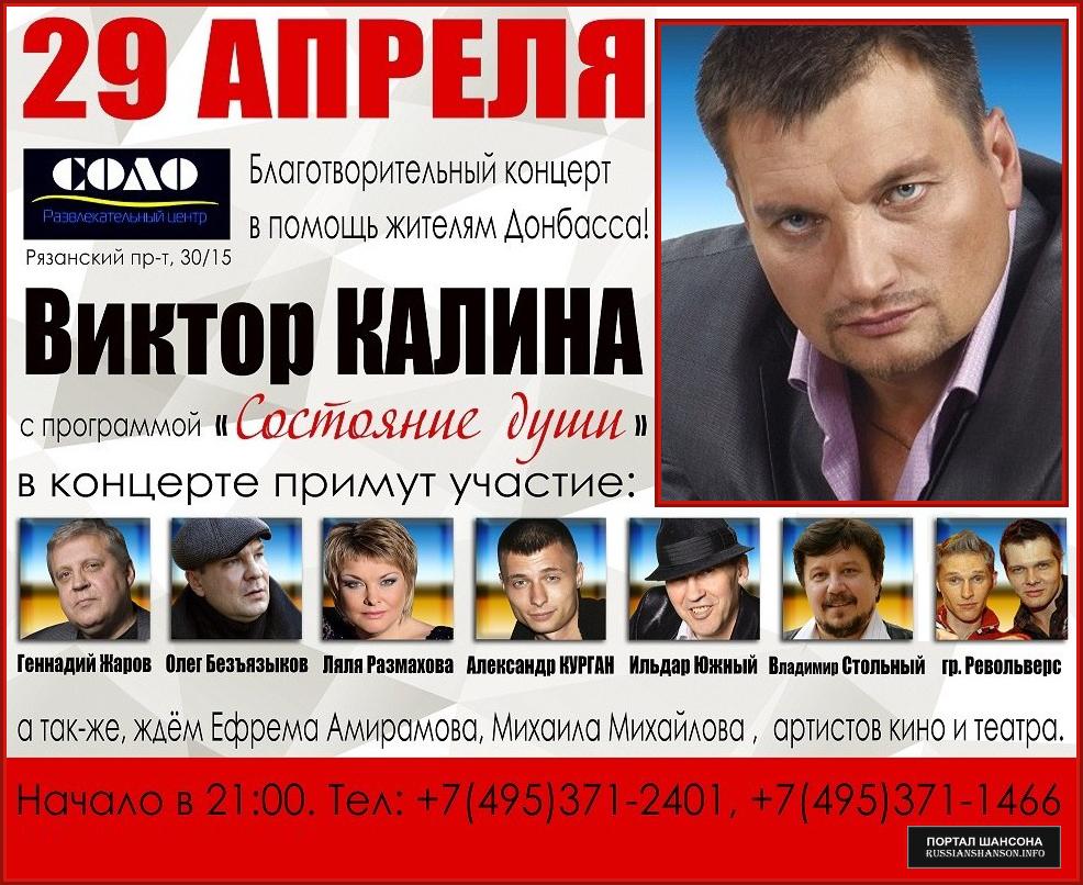 Виктор Калина с программой  «Состояние души» 29 апреля 2015 года
