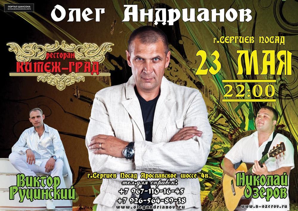 Олег Андрианов 23 мая 2015 года