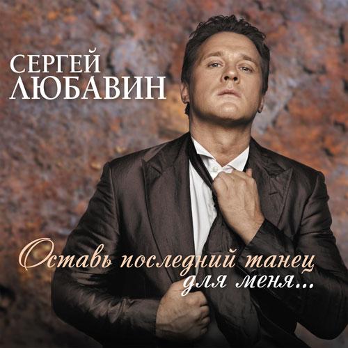 Новый альбом Сергея Любавина «Оставь последний танец для меня…» 2015 10 апреля 2015 года
