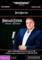 Николай Озеров с программой «Мы будем жить!» 24 апреля 2015 года