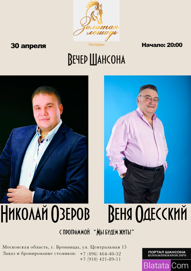 Николай Озеров и Веня Одесский с программой «Мы будем жить!» 30 апреля 2015 года