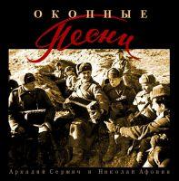 Новый альбом Аркадия Сержича и Николая Афонина «Окопные песни» 2015 14 апреля 2015 года