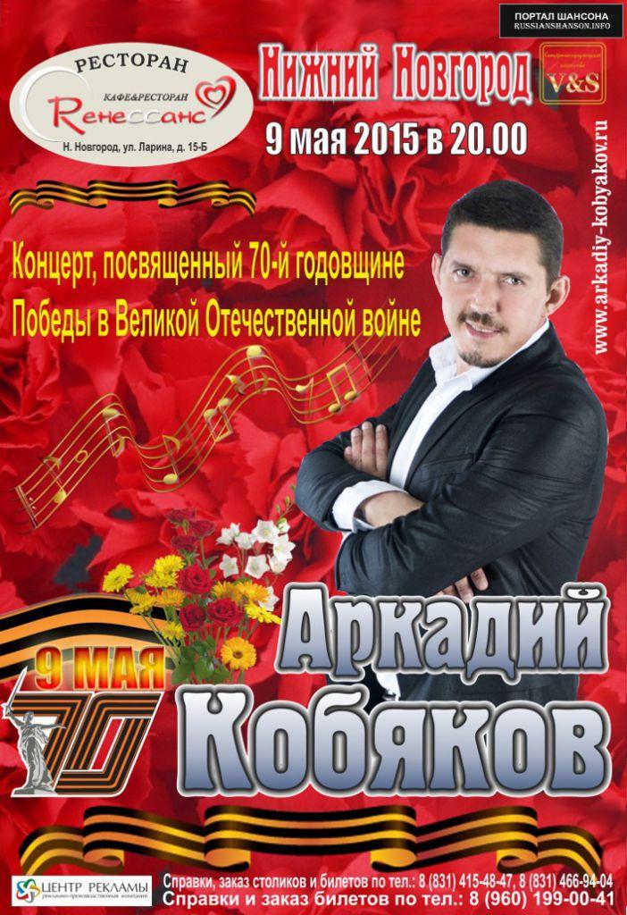 Аркадий Кобяков 9 мая 2015 года