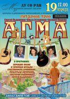 Гитарное трио «АГМА» 19 апреля 2015 года