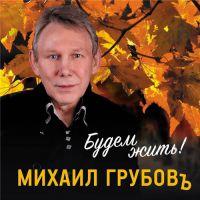 Михаил Грубов презентовал третий альбом «Мы будем жить!» 2015 25 апреля 2015 года