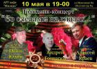 Праздник-концерт «Со слезами на глазах...» 10 мая 2015 года