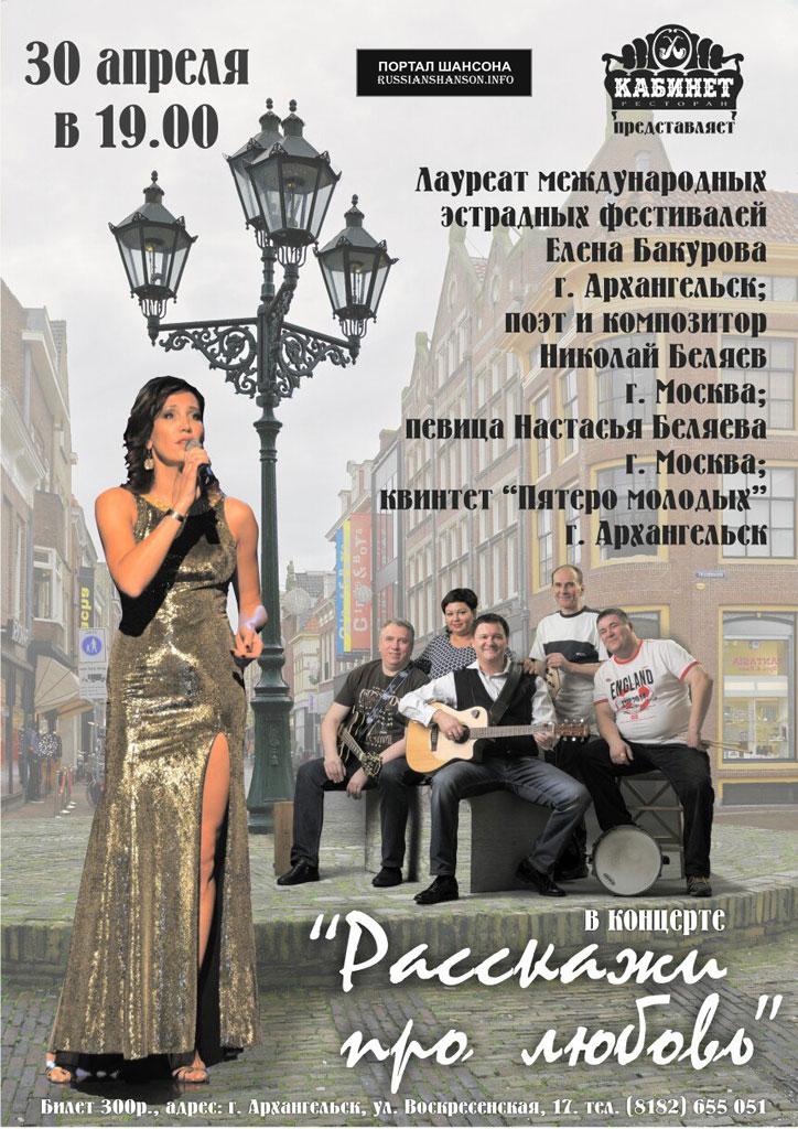 Елена Бакурова в концерте «Расскажи про любовь» 30 апреля 2015 года